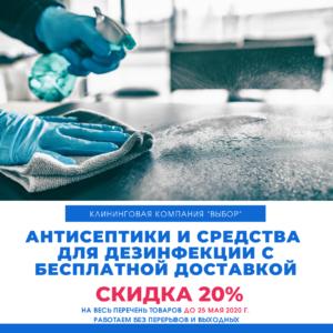 Распродажа антисептика